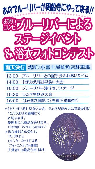 周船寺花火大会2013