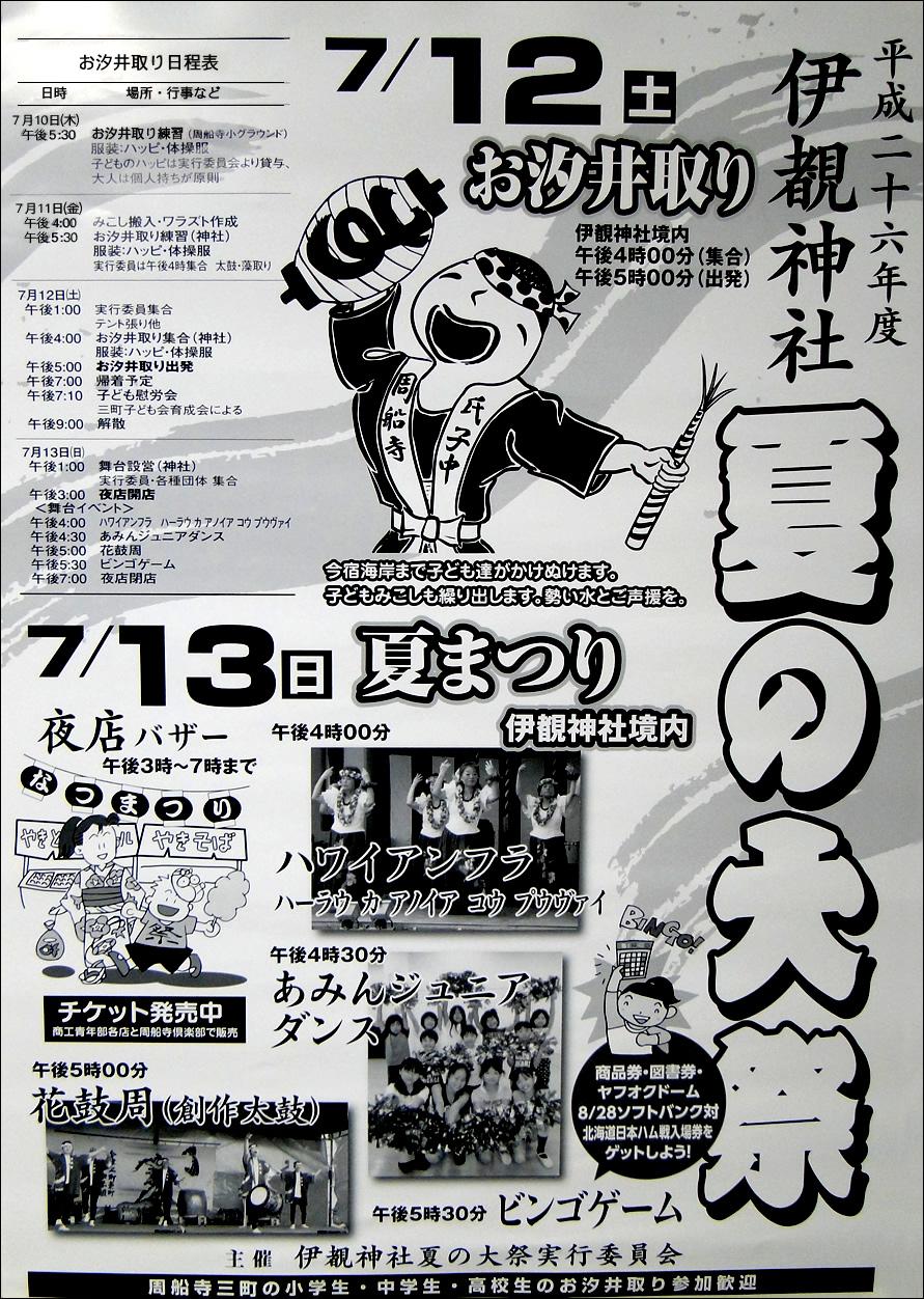 poster_oshioitori2014