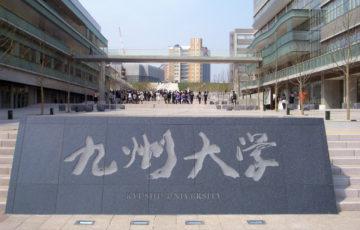 九州大学 正面