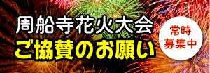 周船寺花火大会2019 8月17日