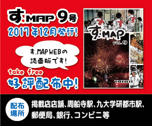 す.MAP 9号 発刊!