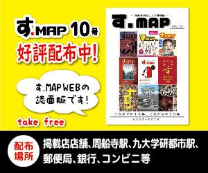 す.MAP 10号 発刊!