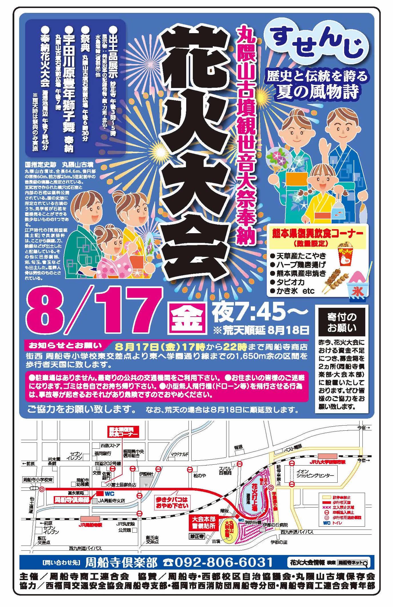 周船寺花火大会2018(丸隈山古墳観世音大祭奉納花火大会)