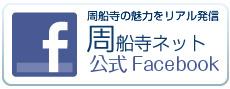 周船寺ネットFacebook